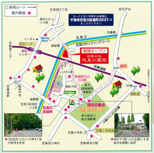 花見川霊苑の案内図