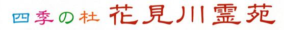 四季の杜 花見川霊苑 公式サイト